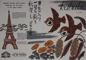 KABUKIPROGRAM 1964年10月 (Harvest)