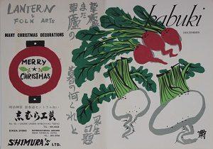 KABUKIPROGRAM 1964年12月 (Season's Flavor)