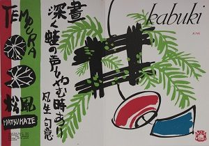KABUKIPROGRAM 1964年6月 (Summer Breeze)