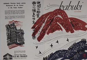 KABUKIPROGRAM 1964年11月 (Early winter)