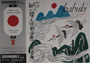 KABUKIPROGRAM 1965年1月 (First sunrise)