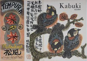 KABUKIPROGRAM 1962年10月 (YAMAGARAーJapanese Tit)