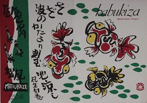 KABUKIPROGRAM 1964年7月 (Summer Water Colors)