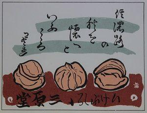 菓子「しなの路」栞(旧)