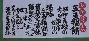 菓子「三多福餅」栞(裏)(?)