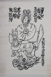 久我山稲荷神社 印刷物