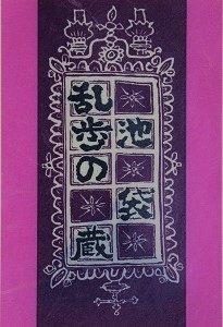菓子「池袋乱歩の蔵」パッケージ1(現)