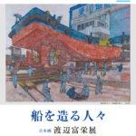 渡辺富栄展チラシ0321(最終)-1