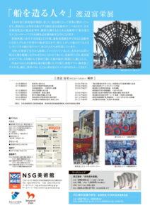渡辺富栄展チラシ0321(最終)-2
