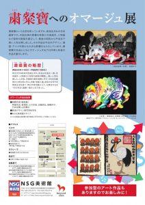 (決定NSG美術館チラシ 粛粲寶へのオマージュ展-2