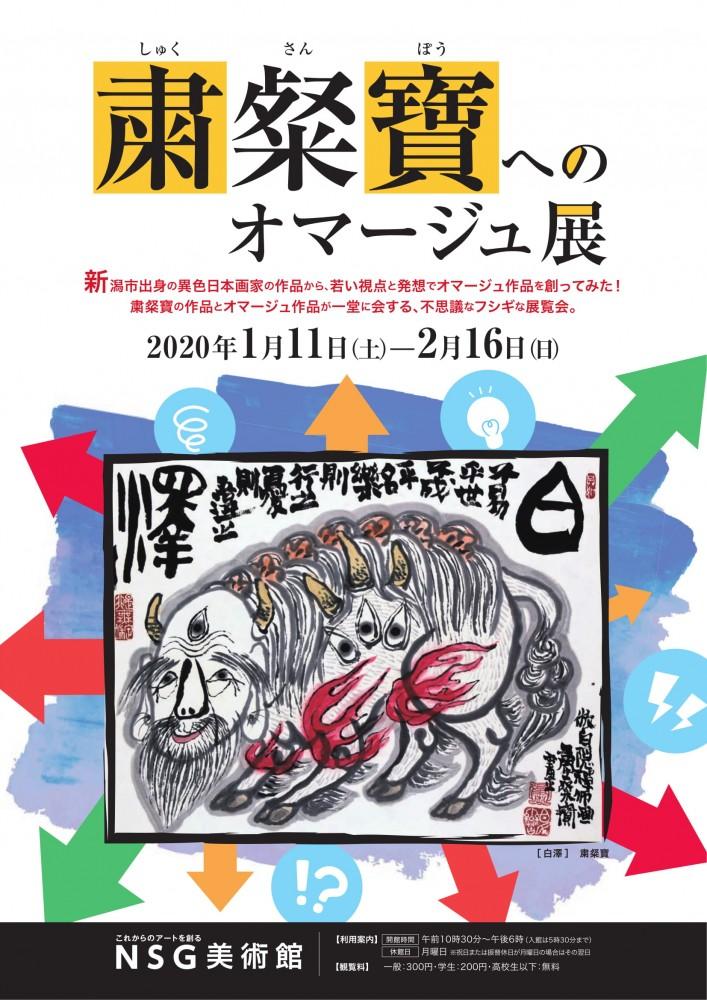 (決定NSG美術館チラシ 粛粲寶へのオマージュ展-1
