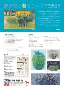 NSG美術館チラシ菊池美秋展(決定)裏JPEG