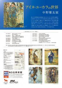 NSG美術館チラシ中野雅友展_【決定】-2