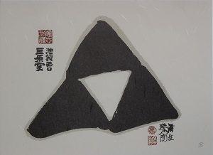 三原堂掛け紙(池袋)